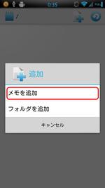 Device20120817003553