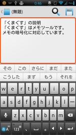 Device20120817004610