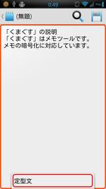 Device20120817004908