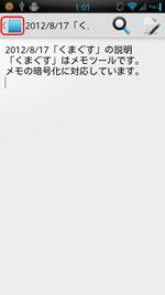 Device20120817010120