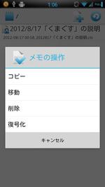 Device20120817010552