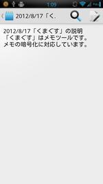 Device20120817010919