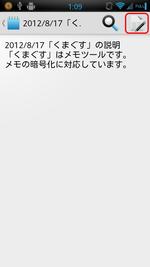 Device20120817010919_2