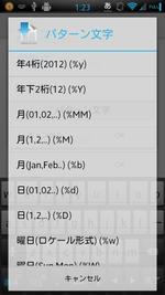 Device20120817012338