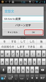 Device20120817012755
